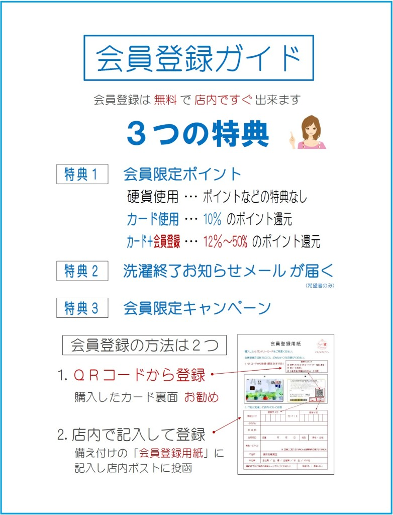 会員登録ガイド2015.10~2
